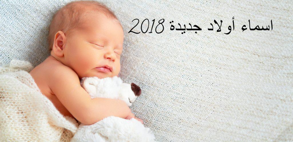 اسماء أولاد جديدة 2018