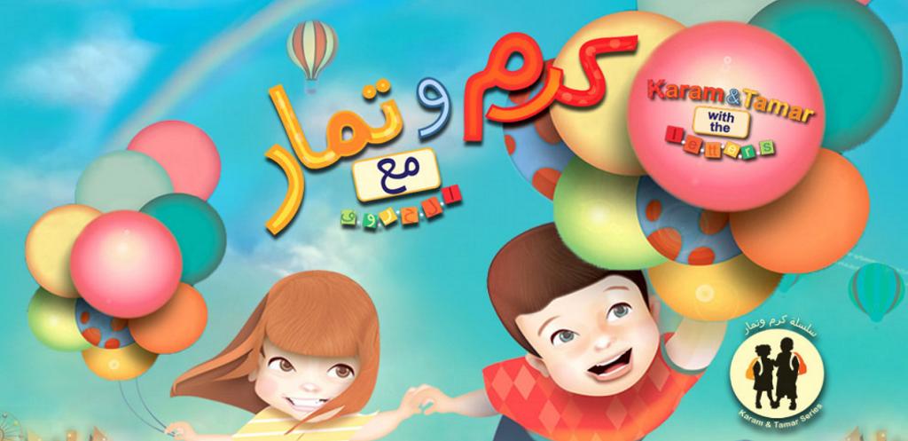 منتجات كرم وتمار لتعليم اللغة العربية