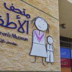 متحف الأطفال في الأردن واستقبال الأطفال المميزين