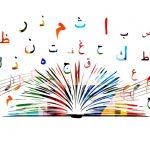 كل ما تريدين معرفته عن تعليم اللغة العربية للاطفال